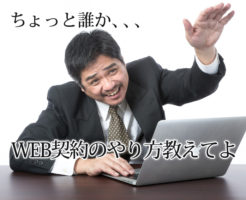 簡単WEB契約のやり方教えてよ