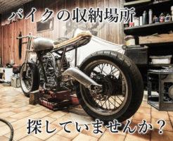 バイクの収納場所、探していませんか?
